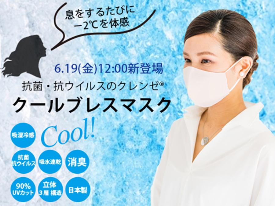 息をするたび-2℃を体感しませんか?抗菌・抗ウイルスのクレンゼ®クールブレスマスクです。