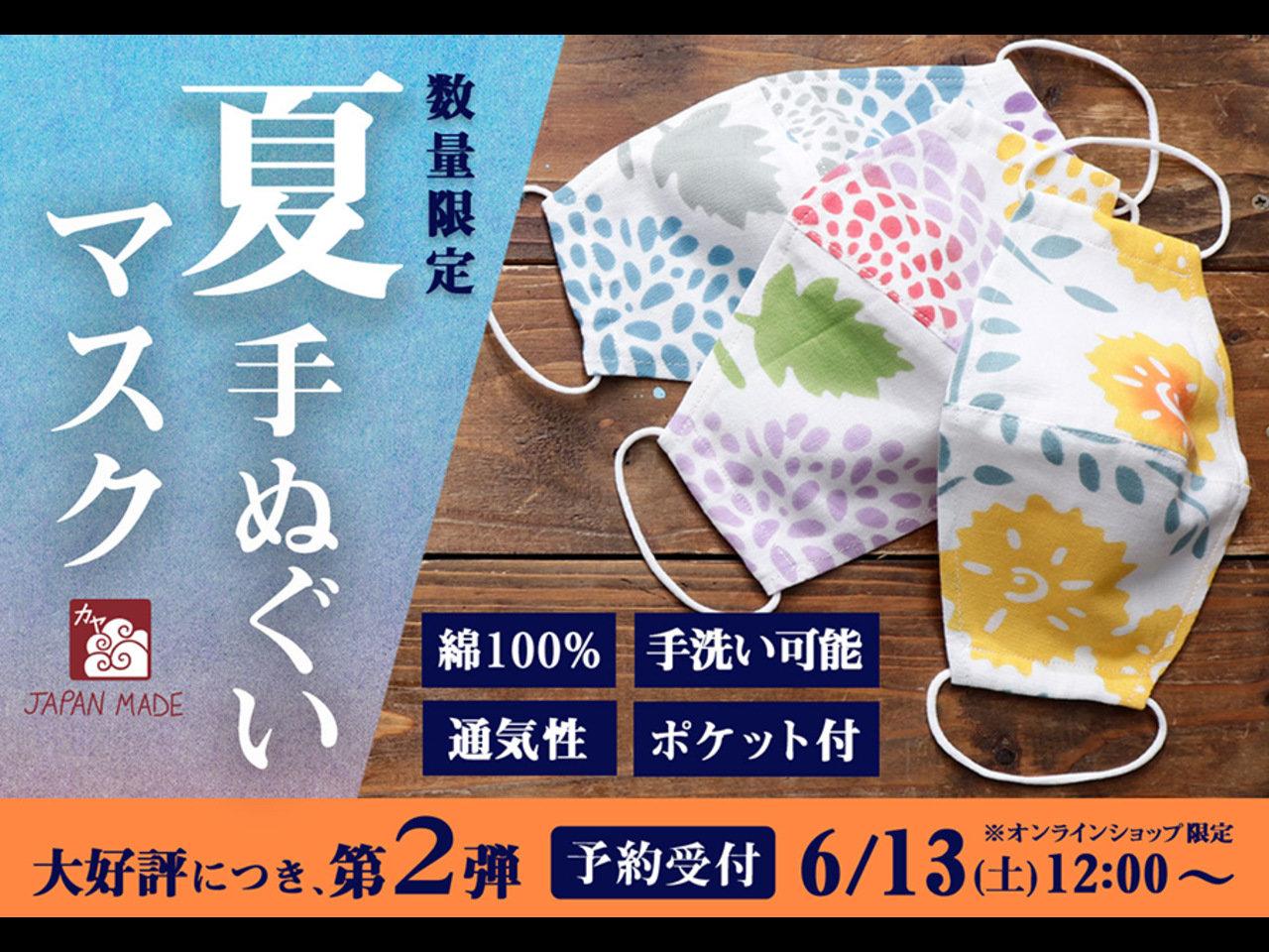 日本製和柄マスク発売!夏てぬぐいマスクでお洒落を楽しもう。