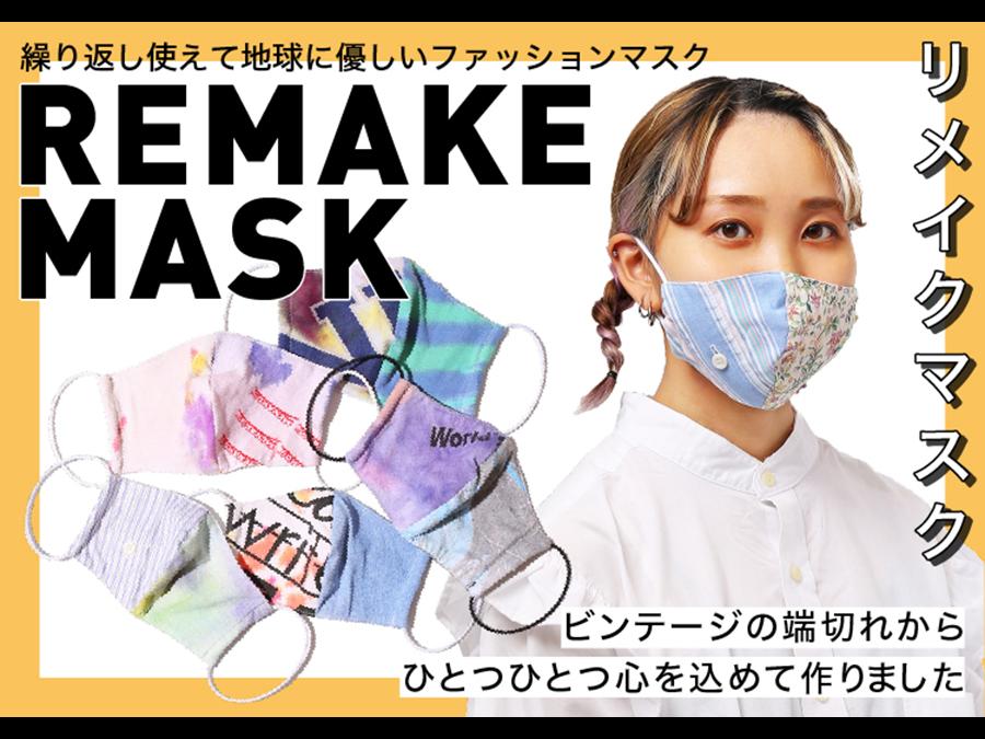 ビンテージの端切れから。繰り返し使えて、地球に優しいリメイクマスクが発売開始です。