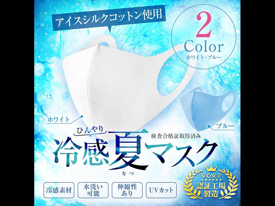 冷感ひんやり夏用マスク1枚170円。2色を一緒に購入できるハーフ&ハーフプランをご用意です。