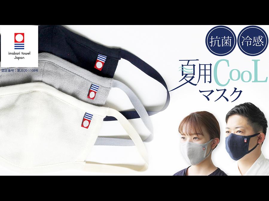 創業90年の今治タオルメーカーが夏専用のCOOLマスクの販売予約を開始しています。