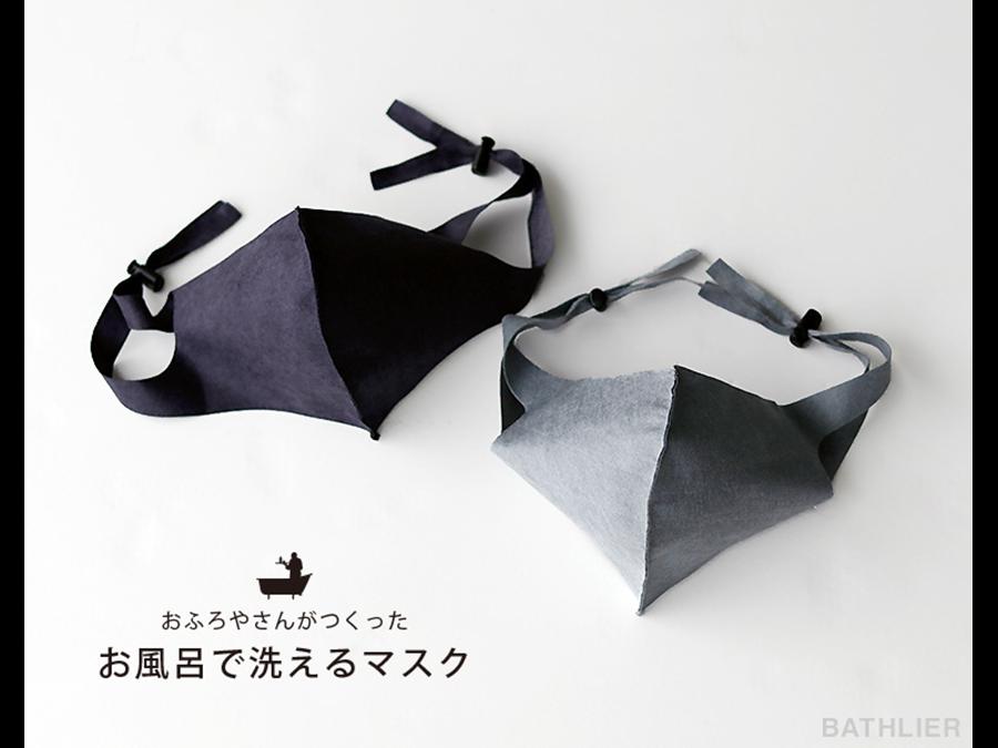おふろやさんがつくった、薄くて高密度かつ超速乾な「お風呂で洗えるマスク」、7月発売です。