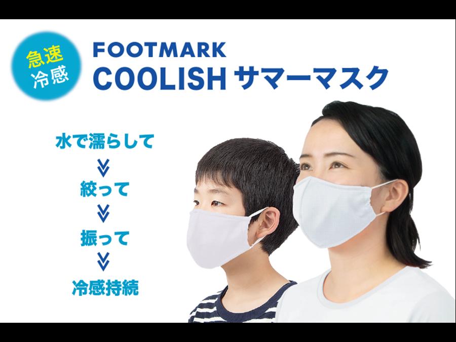 水に濡らして使うマスク「FOOTMARK