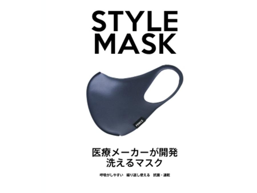 医療機器メーカーが開発した、くり返し洗える高機能立体マスクが登場です。