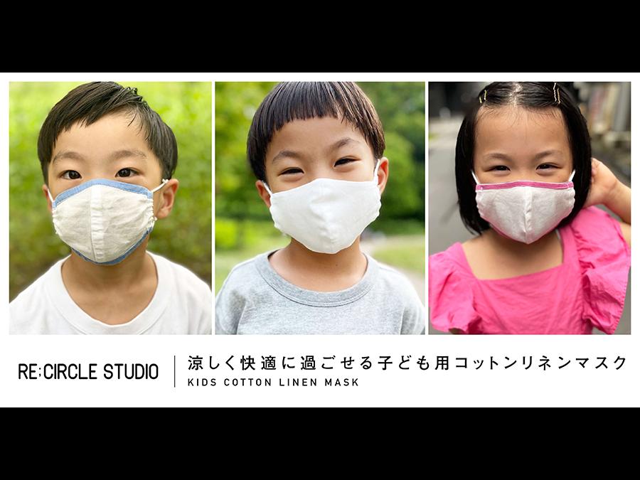 熱中症の対策として、夏を涼しく快適に過ごせる、子ども用コットンリネンマスクを販売開始です。