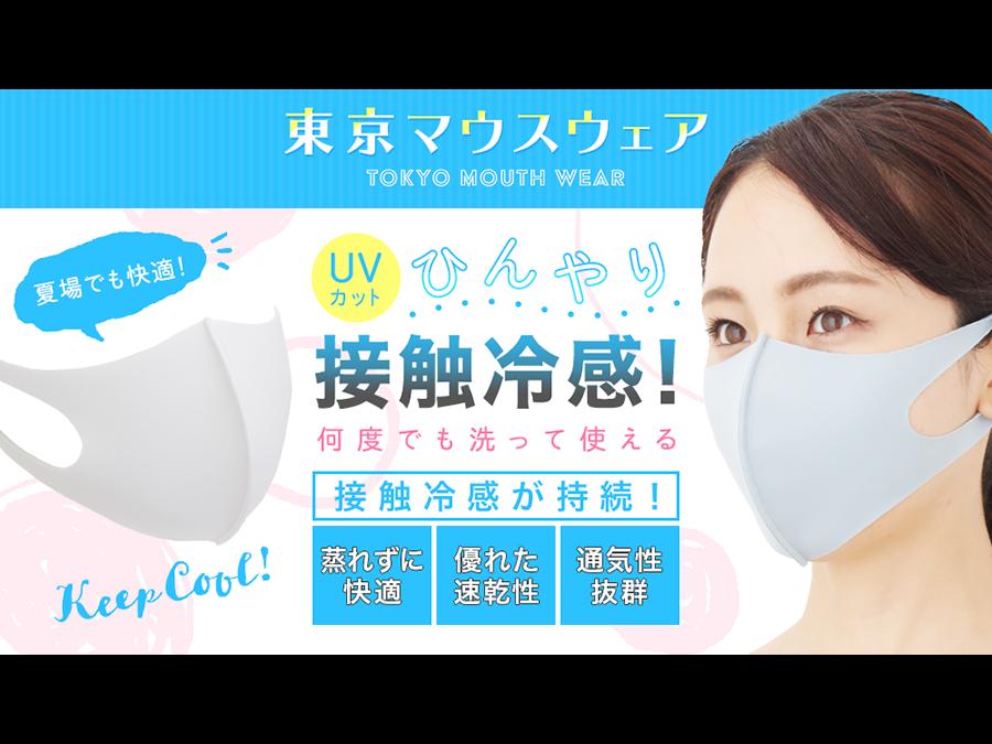 完全国内生産。洗って繰り返し使えるUVカットの夏用マスク「東京マウスウェア」が一般販売開始。