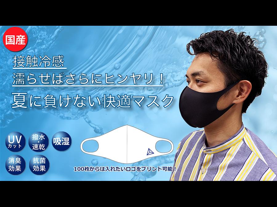 安心の国産。繰り返し洗えて使えて経済的。濡らせばさらにヒンヤリ!夏に負けない快適マスクです。