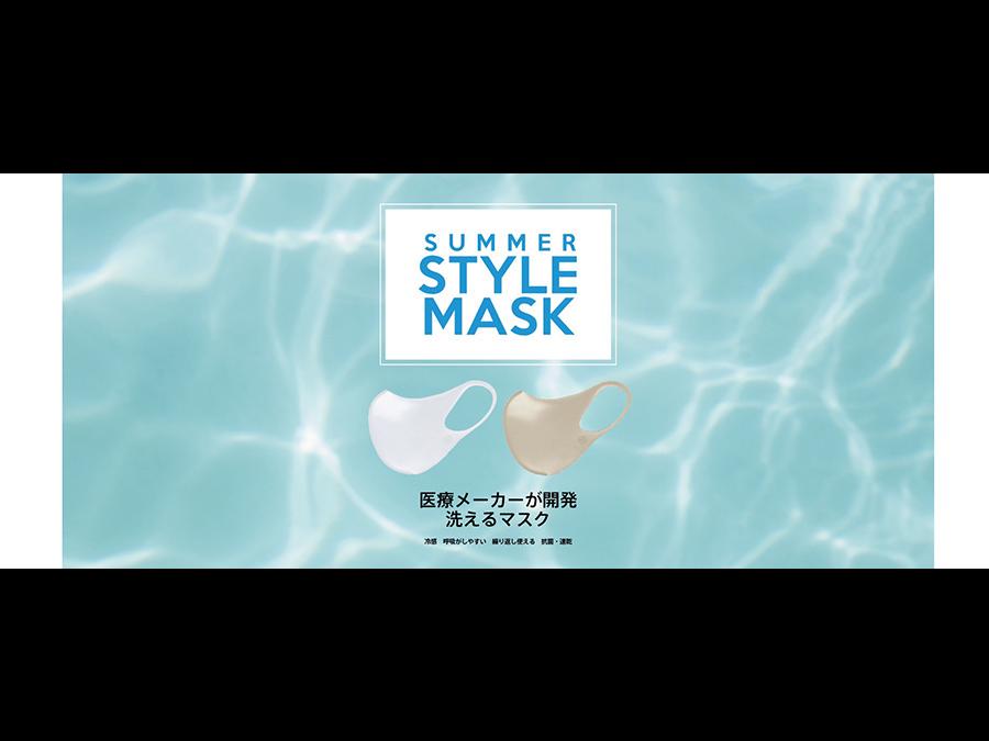 医療機器メーカーが開発したくり返し洗える高機能立体マスクに、新色ピンクが登場です。