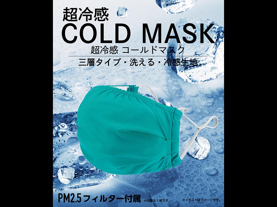 """累計40万枚以上販売の""""超冷感COLD"""