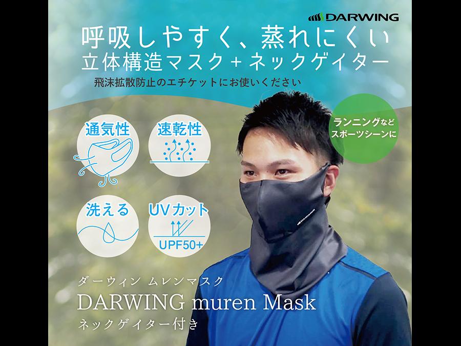 マスクも次の形へ。「DARWING