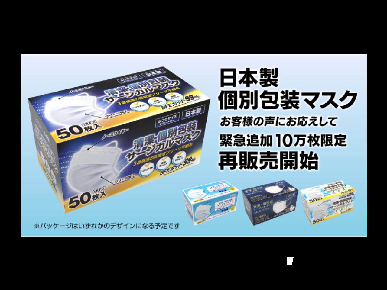 特別価格1枚『65円』。安心安全の『日本製』で衛生的な『個別包装』不織布マスク10万枚入荷です。