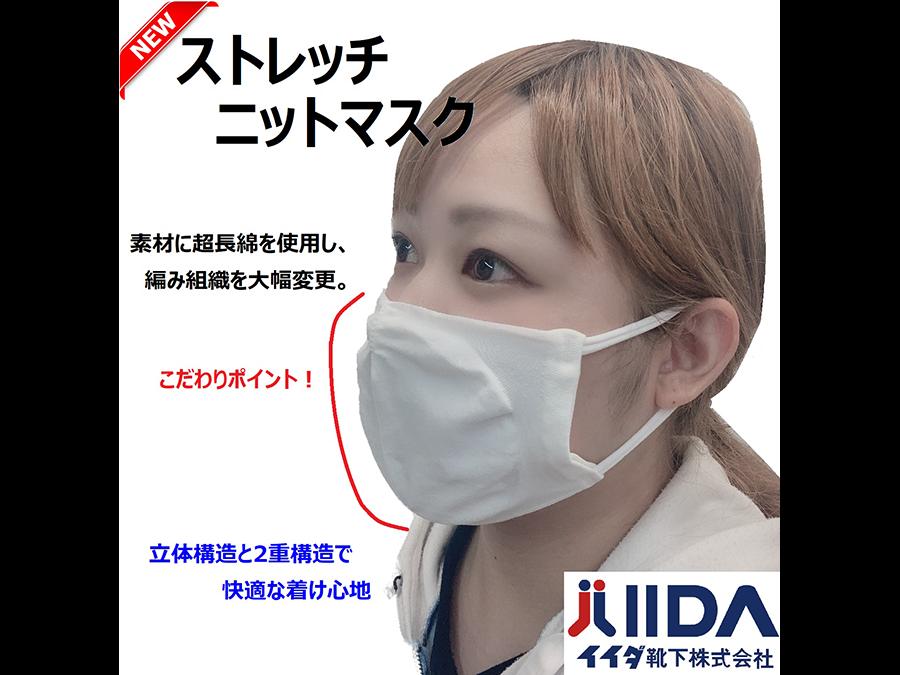 縫製技術者から発案。新しく立体的なストレッチニットマスク登場です。