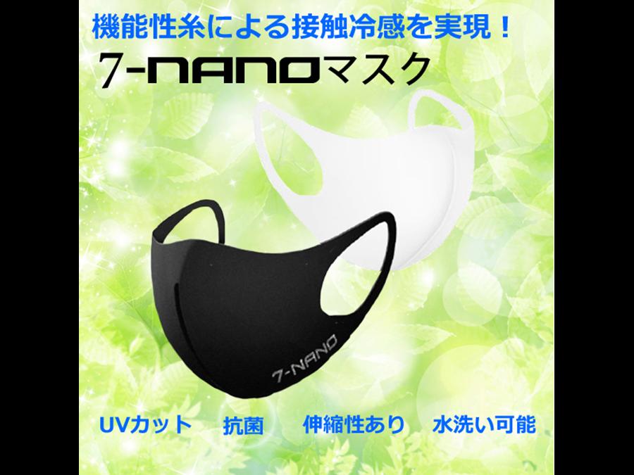 1枚880円。選べる2サイズ。特殊な素材で作られた3D立体マスク「7-NANOマスク」販売開始。