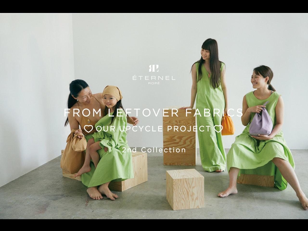 次の世代へ繋ぐ絹織物「アップサイクルプロジェクト」バッグコレクションをスタート