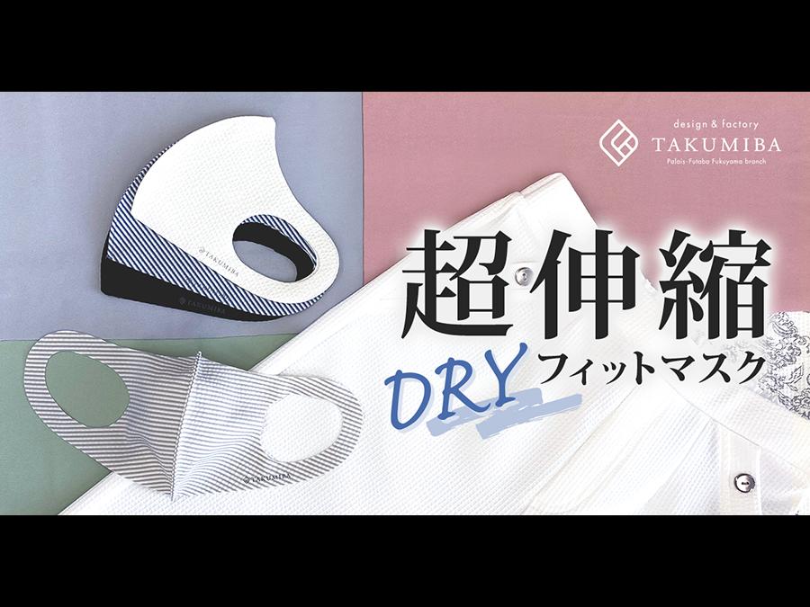 """日本製。累計120万枚突破した「洗える超伸縮フィットマスク」シリーズから""""DRYタイプ""""新発売。"""