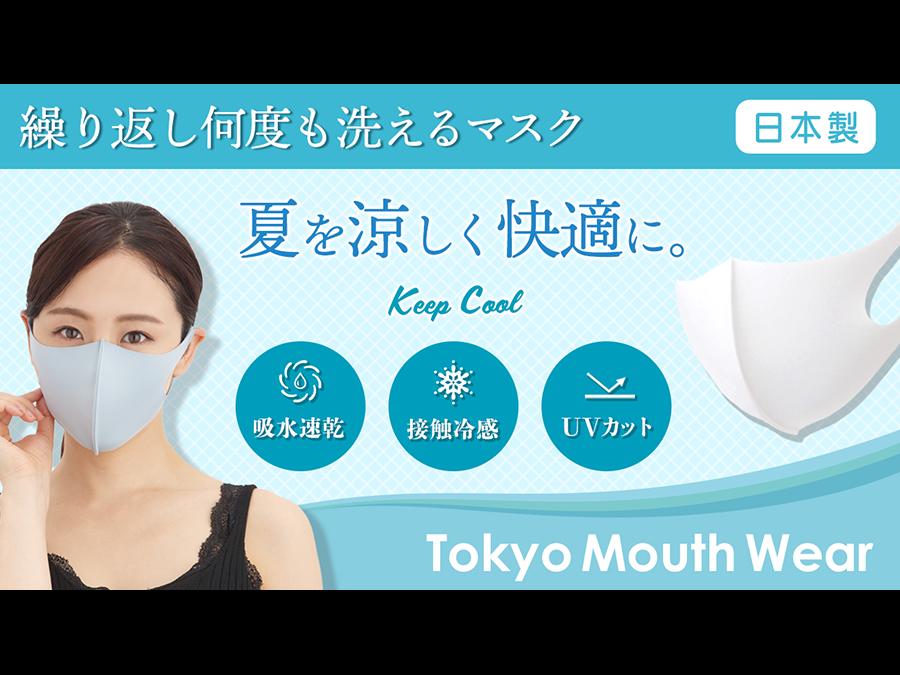 1枚840円。洗って使えるUVカットの夏用マスク「東京マウスウェア」一部カラー・サイズが再入荷。