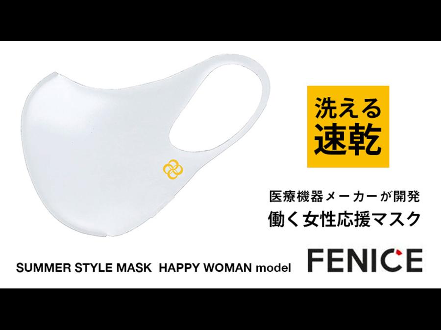 1枚1,080円。医療機器メーカーが開発。働く女性を応援〜夏にひんやり快適なマスク誕生です。