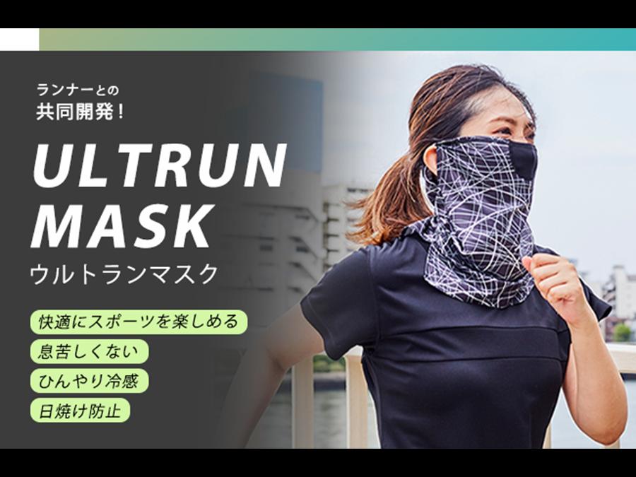 快適にランニングやスポーツを楽しめる冷感スポーツフェイスマスク「ULTRUN