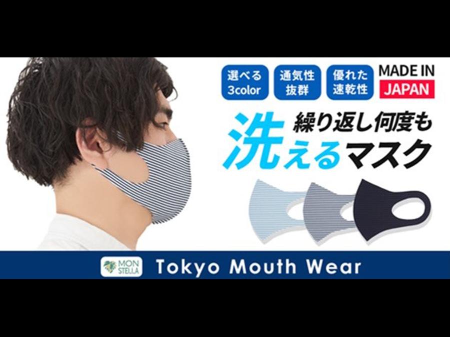 1枚900円。洗って使える夏用マスク「東京マウスウェア」小さめMサイズ&単品販売の予約開始です。