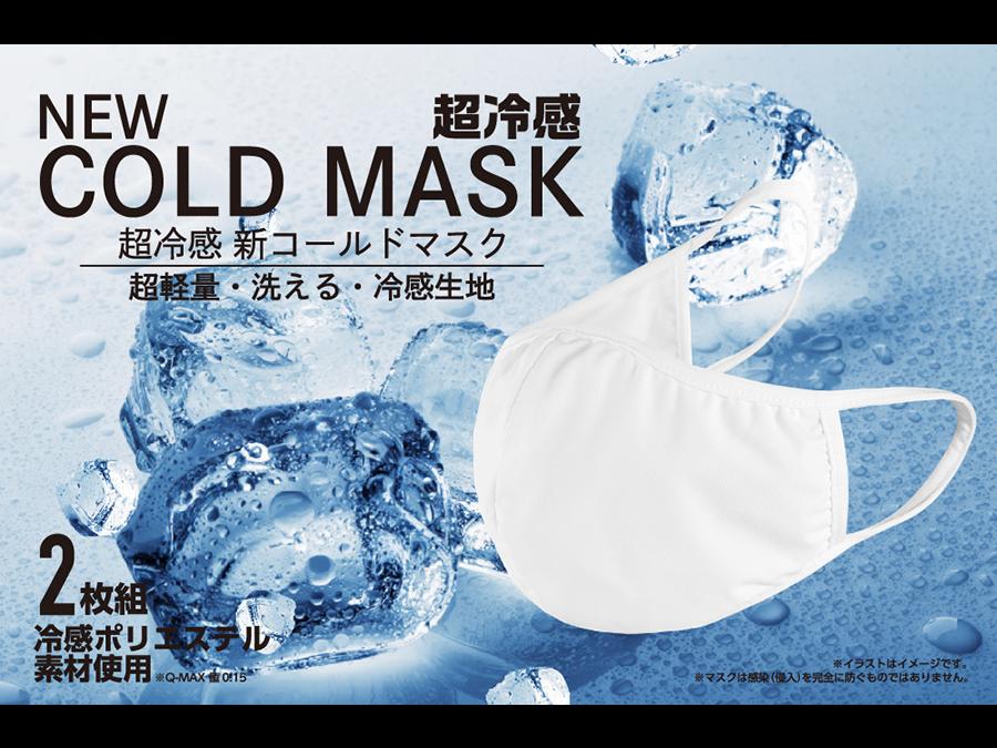 """1枚1,078円。""""超冷感NEW"""