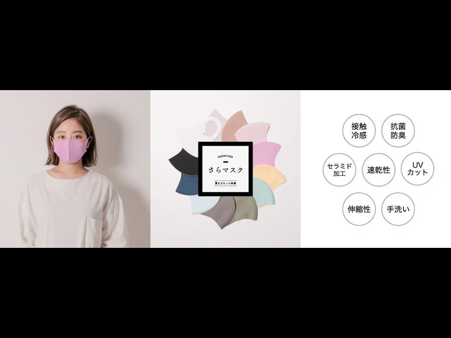 3枚1,500円。しっとり保湿・抗菌防臭加工をプラスした「さらマスク」が登場です。
