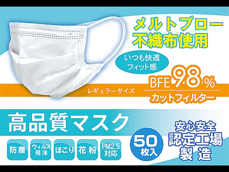 50枚入り880円。「新しい生活様式」に欠かせないマスクを一般個人向けと企業向けに販売開始。