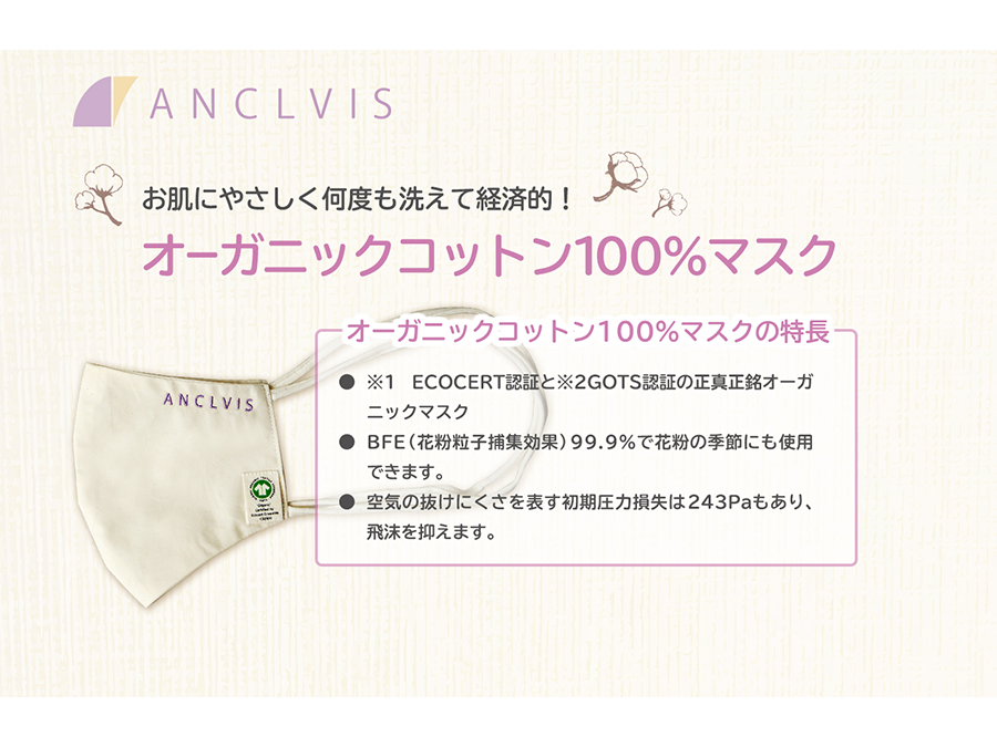 敏感肌でも安心、ムレにくくて涼しい100%オーガニックコットンマスクが2,640円で発売開始。