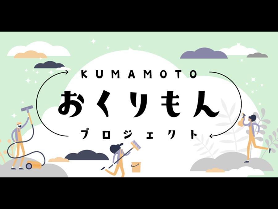 熊本おくりもんプロジェクト。スマートサプライを活用した熊本豪雨災害への物資支援応援企画スタート。