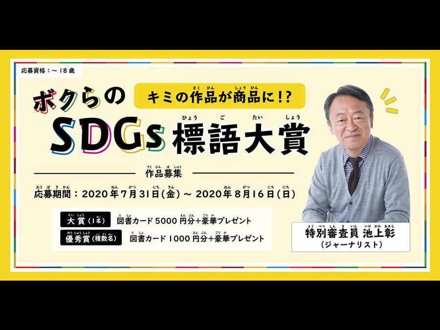 「5・7・5」でSDGsを考えよう。池上彰さんが特別審査員の『ボクらのSDGs標語大賞』開催中。