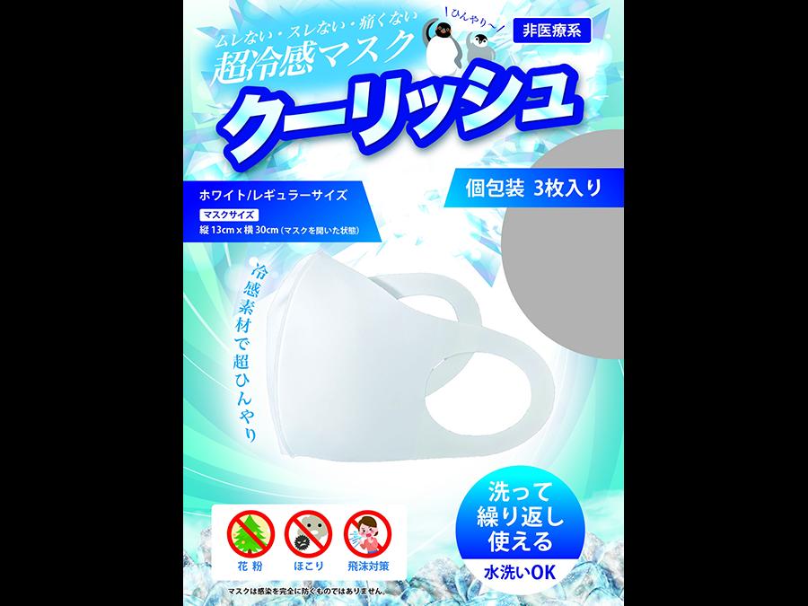 """3枚入り657円。""""超冷感""""マスク『クーリッシュ』。高い伸縮性の生地を使用しつけ心地抜群です。"""