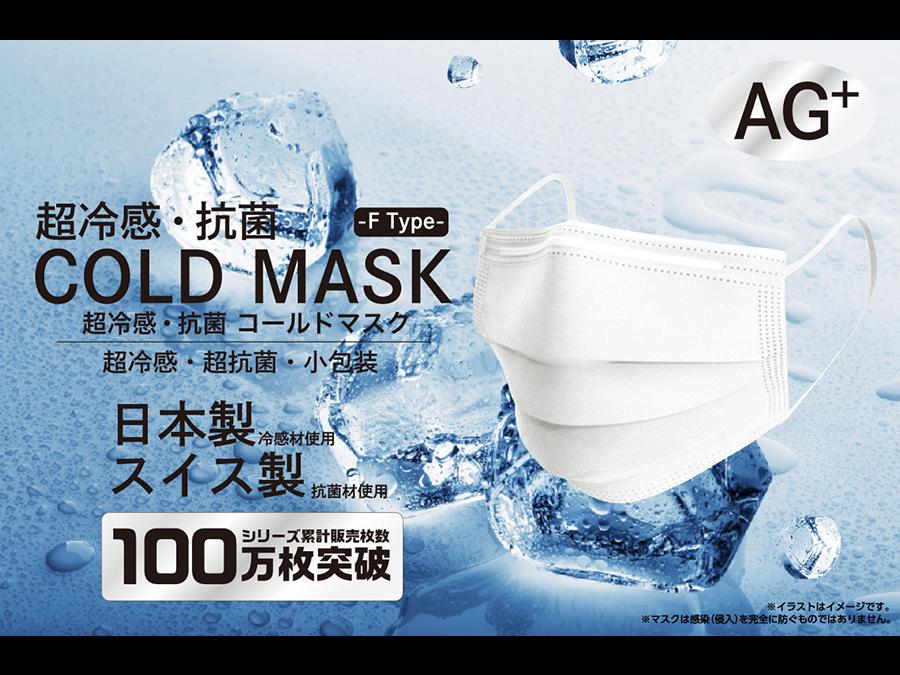 20枚入1120円。スイス製抗菌材+日本製冷感材を使用した不織布マスクを発売。