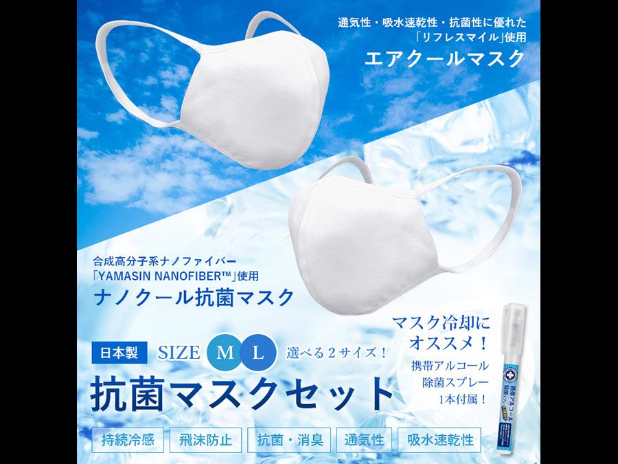 医療レベルのフィルターのマスクとメッシュ素材で通気性を重視したマスクを特別価格でセット販売。