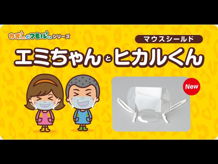 1枚当たり80円の透明マスク。持ち運びできる息苦しくない新感覚マウスシールドが新登場。