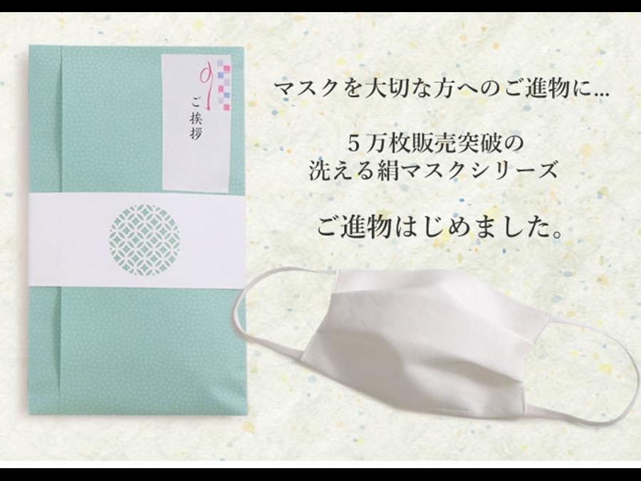 1枚2420円。夏のお盆の時期のご挨拶。「抗ウィルス」の夏用絹マスクをご進物用として販売開始。