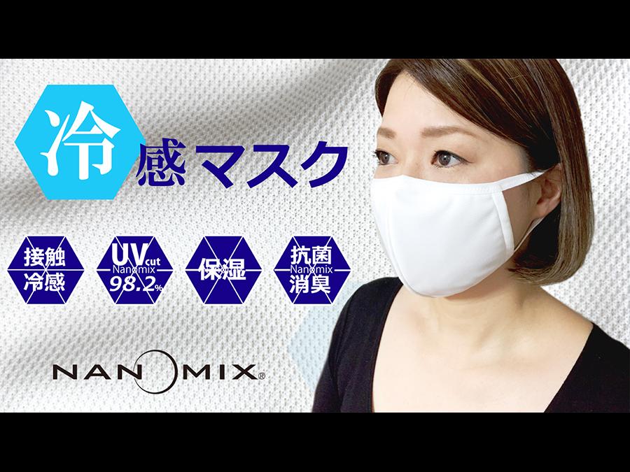 1枚1870円。ひんやり涼しい!UVカット・消臭・抗菌!肌に優しいNANOMIX冷感マスク。