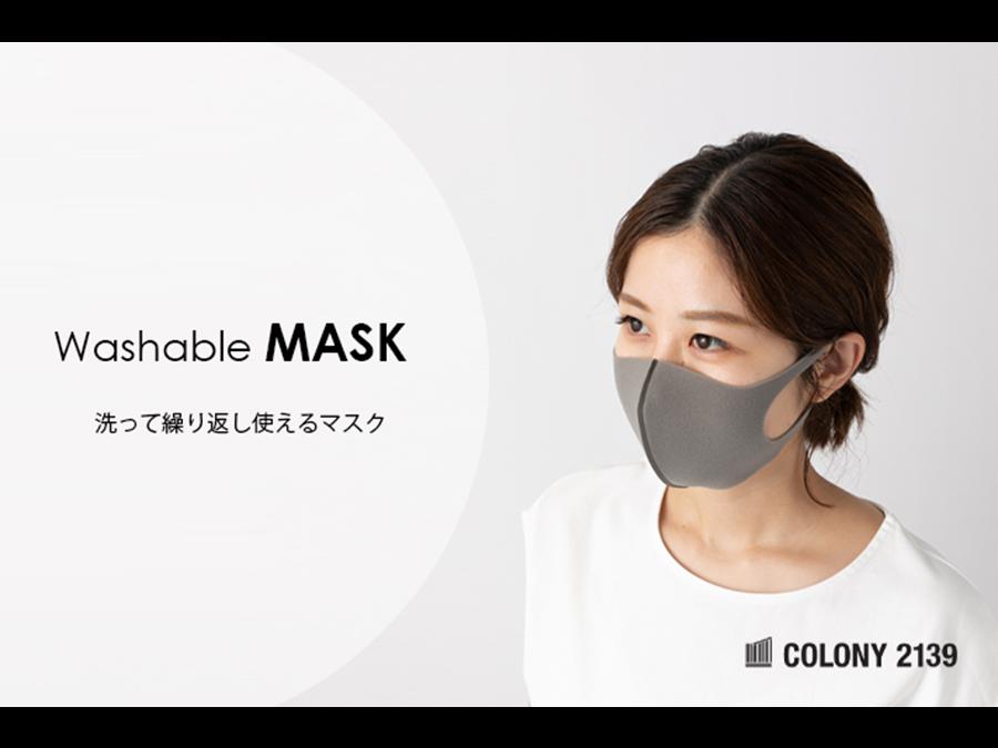 5枚入り495円。洗って繰り返し使えるマスク「Washable