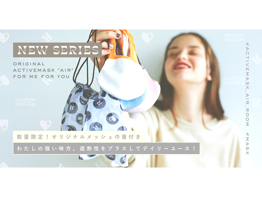 「使用感」と「ファッション性」に「遮熱性」を加えた洗える抗菌防臭マスク、第二弾を発売。