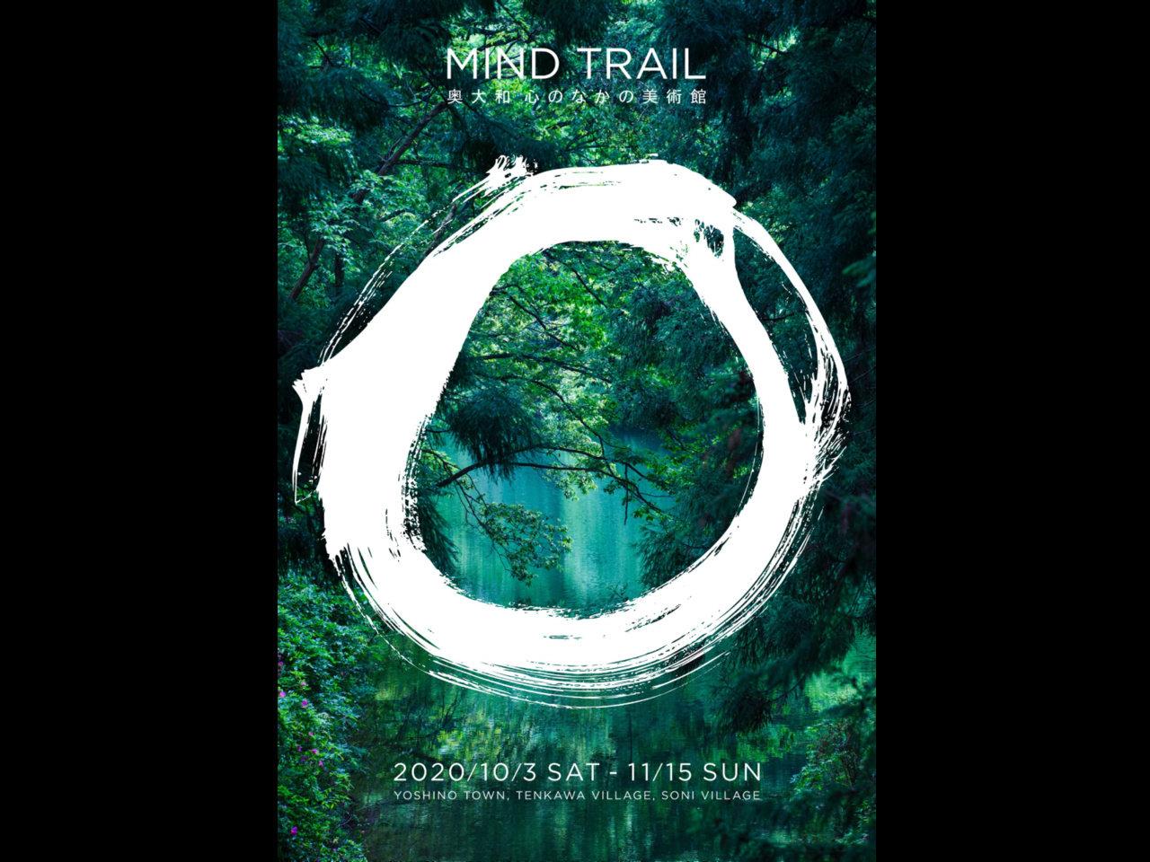 奈良で新たに生まれる芸術祭「MIND