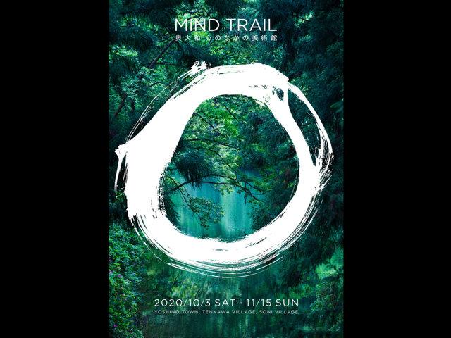 奈良で新たに生まれる芸術祭「MIND TRAIL 奥大和 心のなかの美術館」開催