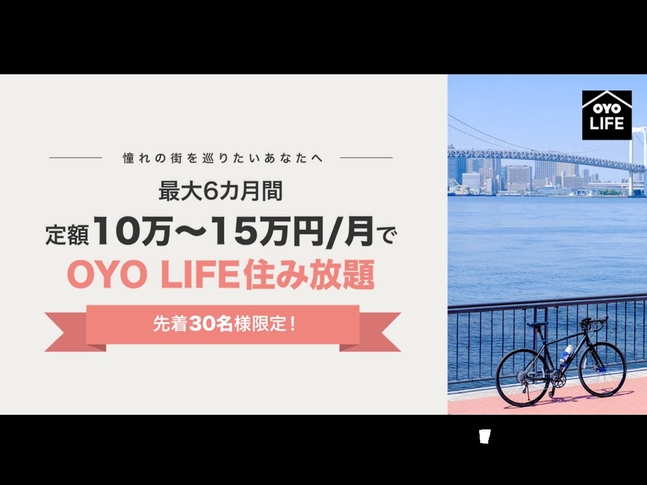「ワーケーション」を試そう。月々10~15万円の定額で最大6ヶ月間、色々なエリアに住み放題。
