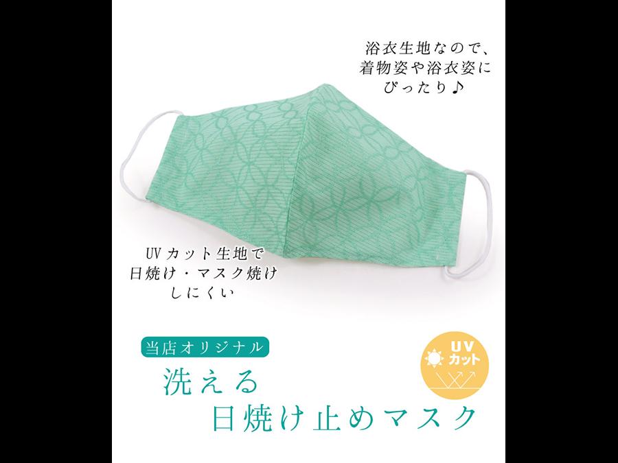 日本の伝統工芸を現代へ。「老舗・三勝の浴衣生地」の洗える夏用マスクに新柄が登場です。