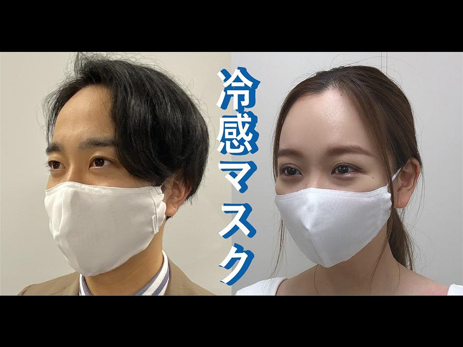 国内の職人が作成。1枚1500円。接触冷感生地を使用したひんやりした肌触りの男女兼用冷感マスク。