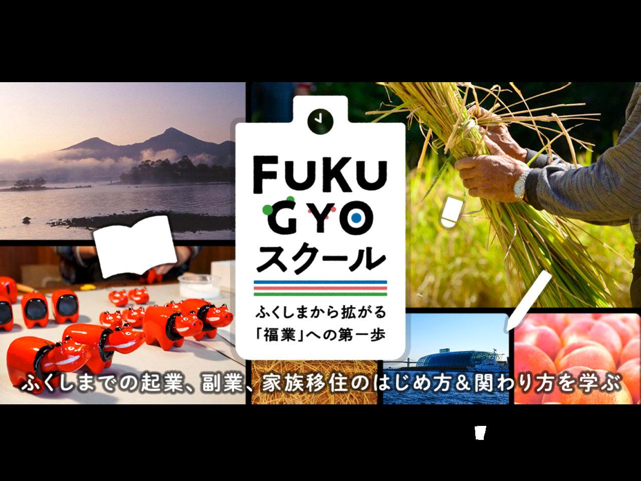 福島県初。起業・副業・家族移住を考える人のための「FUKUGYOスクール」9月から開講。