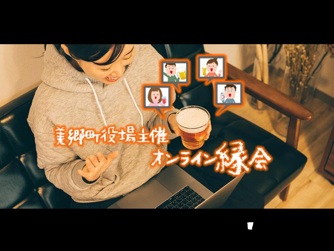 島根県美郷町役場が「Misatoオンライン縁会」を8/20に開催!