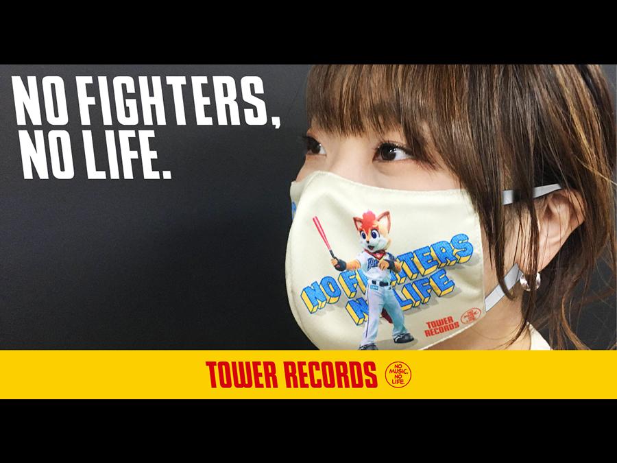 1枚1400円。タワーレコード×北海道日本ハムファイターズコラボのマスク発売です!