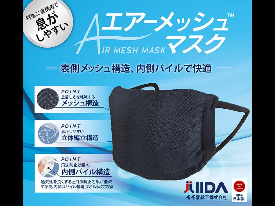 3枚1200円。エアーメッシュ™ニットマスクにブラックカラー登場です。