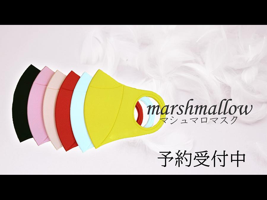 抗菌機能性マスク「マシュマロ」ついに日本発売決定。第1回1万枚の予約受付中。