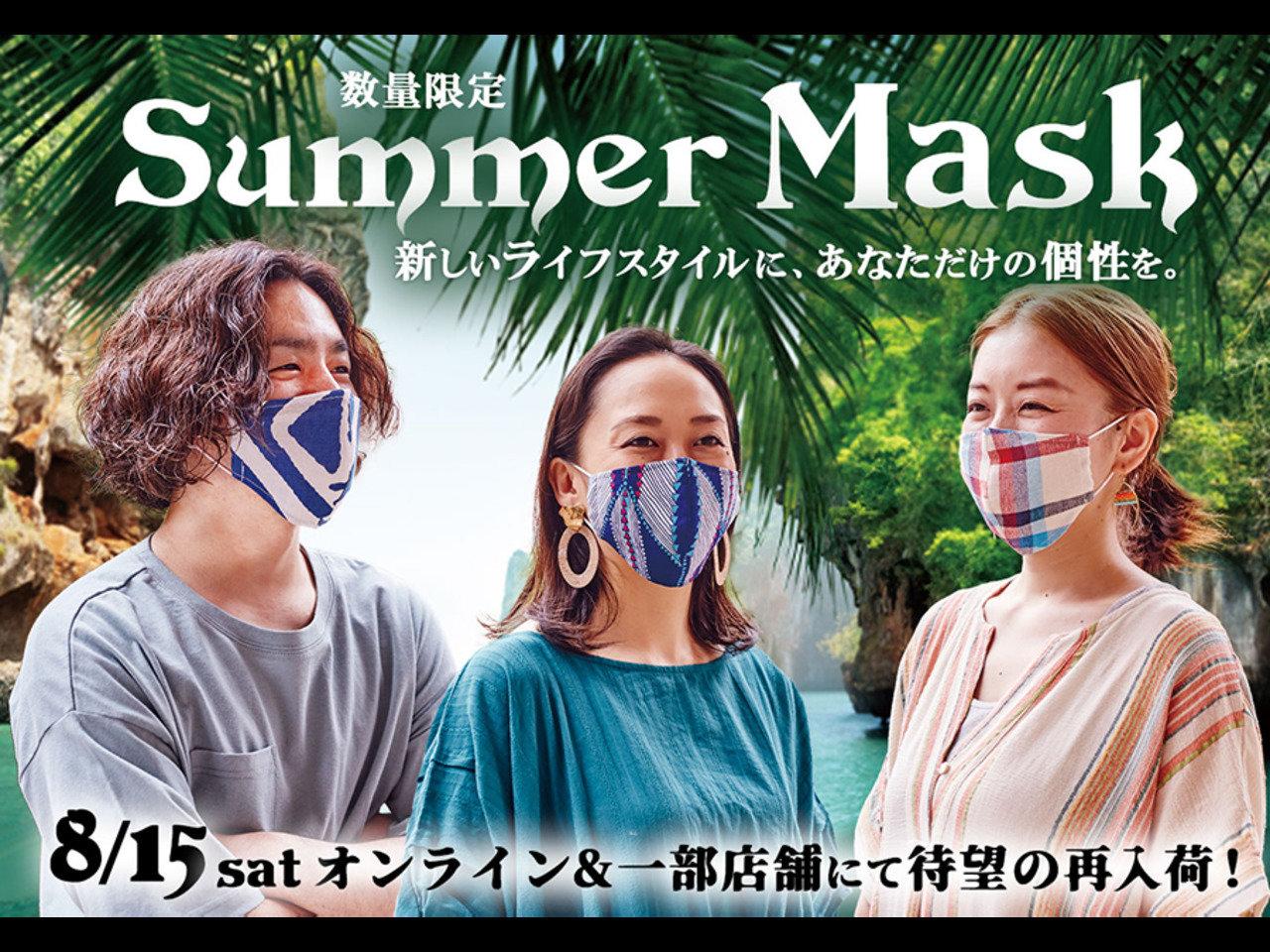 肌触り柔らかな「インド綿100%」、安心の日本縫製。綿100%夏マスク第4弾