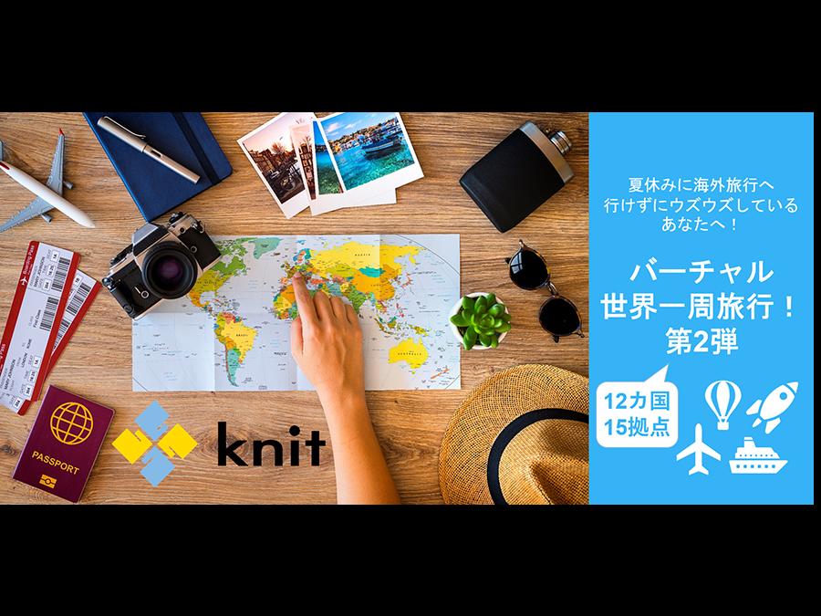 8月22日開催。オンラインイベント『世界12カ国・15拠点を繋いだバーチャル世界一周旅行』