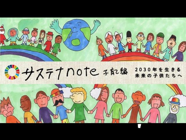 プラスチックはモンスター!? 子どもと絵本でゴミ問題を考える。
